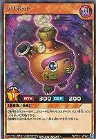 遊戯王 ラッシュデュエル RD/MAX1-JP004 クリボット (日本語版 レア) マキシマム超絶強化パック