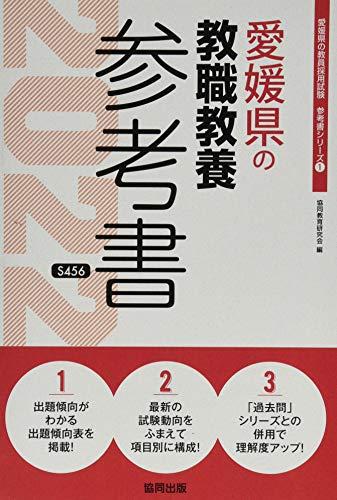 愛媛県の教職教養参考書 2022年度版 (愛媛県の教員採用試験「参考書」シリーズ)の詳細を見る