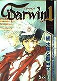 C・Darwin 1 (ビブロスコミックス)