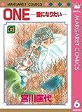 ONE─愛になりたい─ 6 (マーガレットコミックスDIGITAL)