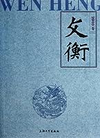 文衡(2010卷) 董乃斌 上海大学出版社 9787811189810