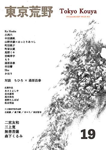 季刊誌東京荒野第19号
