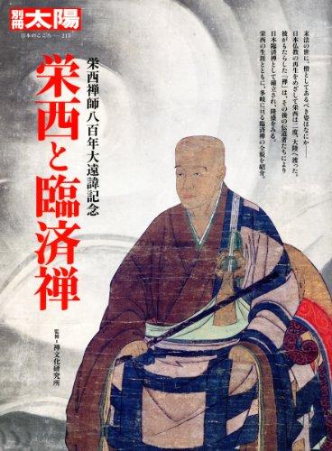別冊太陽215 栄西と臨済禅 (別冊太陽 日本のこころ 215)