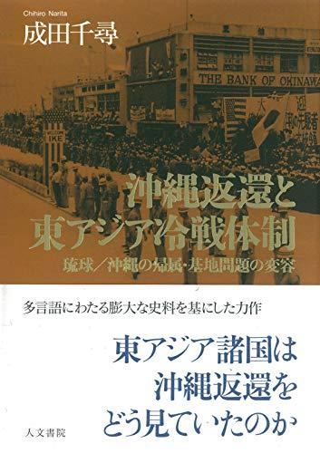 沖縄返還と東アジア冷戦体制: 琉球/沖縄の帰属・基地問題の変容
