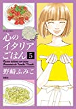 心のイタリアごはん : 5 (ジュールコミックス)