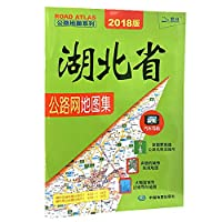 Hubei Provincial Highway Network Atlas ( 2013 edition )(Chinese Edition)