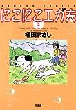 にこにこエガ夫 (2) (バンブーコミックス 4コマセレクション)