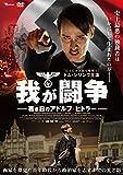 我が闘争 若き日のアドルフ・ヒトラー[DVD]