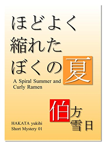 A Spiral Summer and Curly Ramen (Japanese Edition)