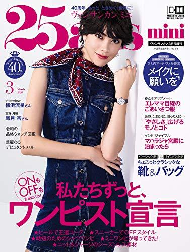 25ans mini (ヴァンサンカン ミニ) 2020 年 03月号 増刊