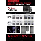 7Artisans 75mm F1.25  レンズデータベース: Foton機種別作例集289 解像力・ぼけ・周辺光量落ち・最短撮影距離 実写チャートでレンズ性能のすべてをみせる! Sony α7R IIIで撮影