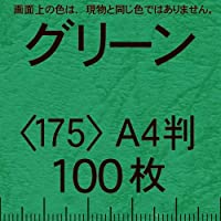 レザック66(濃色中量)A4T<175>グリーン(100枚)