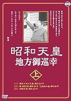 昭和天皇地方御巡幸 ( 上 ) 昭和天皇 香淳皇后 KCWD-8104 [DVD]