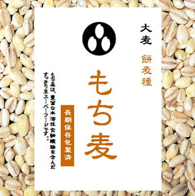 もち麦 2kg アメリカ・カナダ産 保存包装済