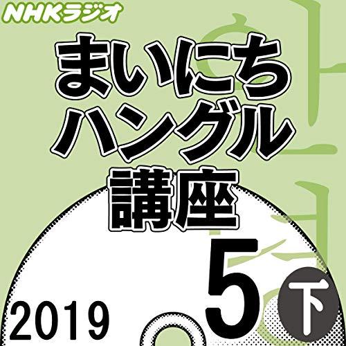 『NHK まいにちハングル講座 2019年5月号(下)』のカバーアート