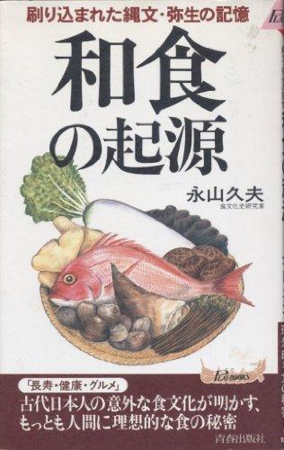和食の起源―刷り込まれた縄文・弥生の記憶 (プレイブックス)