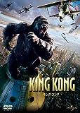 キング・コング [DVD]