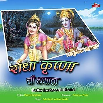 Radha Krushanachi Dhamal
