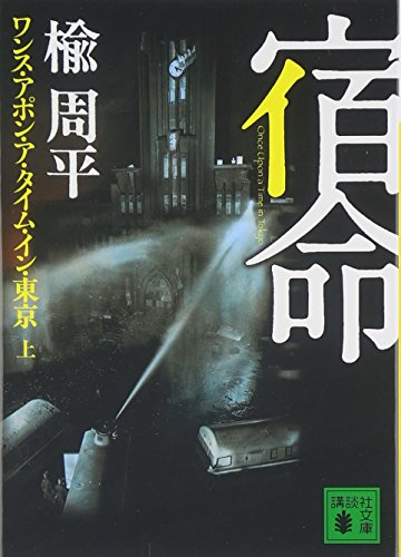 宿命(上) ワンス・アポン・ア・タイム・イン・東京 (講談社文庫)の詳細を見る
