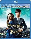 星から来たあなた BD-BOX2<コンプリート・シンプルBD-BOX 6,000円シリーズ>【期間限定生産】[GNXF-2487][Blu-ray/ブルーレイ] 製品画像