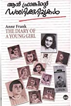 Anne Frank : The Diary Of A Young Girl by Anne Frank - Paperback