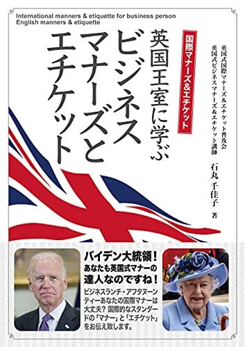 英国王室に学ぶビジネスマナーズとエチケット: 国際マナーズ&エチケット