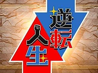 逆転人生(NHKオンデマンド)