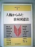人権からみた日本国憲法 (人権ブックレット 3)
