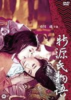 新源氏物語 [DVD]