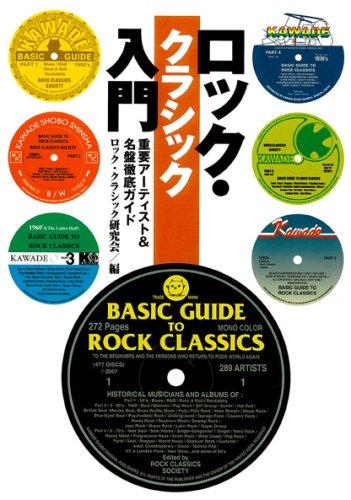 ロック・クラシック入門―重要アーティスト&名盤徹底ガイド