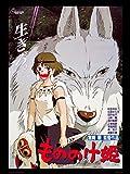 onthewall Póster de la Princesa Mononoke Studio Ghibli
