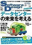 Software Design (ソフトウェア デザイン) 2011年 11月号 [雑誌]