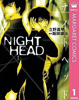 [立野真琴, 飯田譲治]のNIGHT HEAD 1 (マーガレットコミックスDIGITAL)