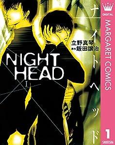 NIGHT HEAD 1巻 表紙画像