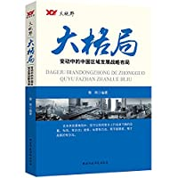 Big pattern : Changes in China's regional development strategy(Chinese Edition)