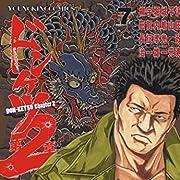ドンケツ第2章 7 (7巻) (YKコミックス)