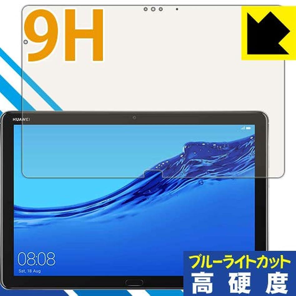 ドラフト縫い目におい表面硬度9Hフィルムにブルーライトカットもプラス 9H高硬度[ブルーライトカット]保護フィルム HUAWEI MediaPad M5 lite (10.1型) 日本製