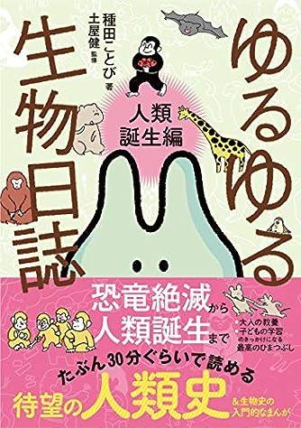 ゆるゆる生物日誌 - 人類誕生編 -