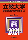 立教大学(全学部日程〈理学部を除く〉) (2021年版大学入試シリーズ)