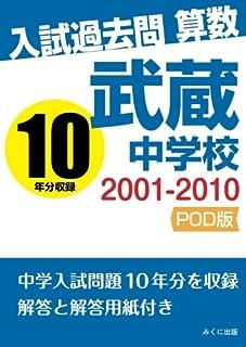 入試過去問算数 2001-2010 武蔵中学校