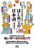 【マイナビ文庫】まんが&図解でわかる はじめての日本酒
