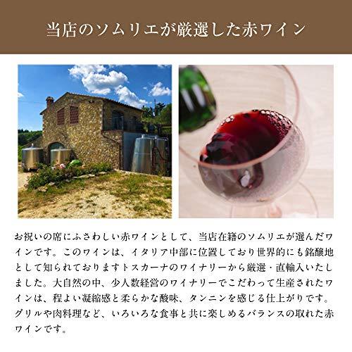≪退職祝い専用ワイン≫退職祝いに贈る、長寿祝い酒!退職祝い750ml[化粧箱入り](赤ワイン)