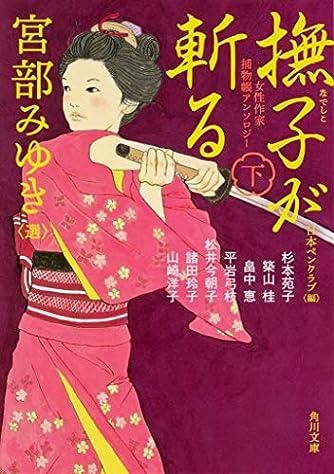 女性作家捕物帳アンソロジー 撫子が斬る 下 (角川文庫)