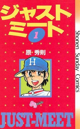 ジャストミート(1) (少年サンデーコミックス)