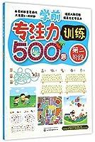 学前专注力训练500题(第2阶段)