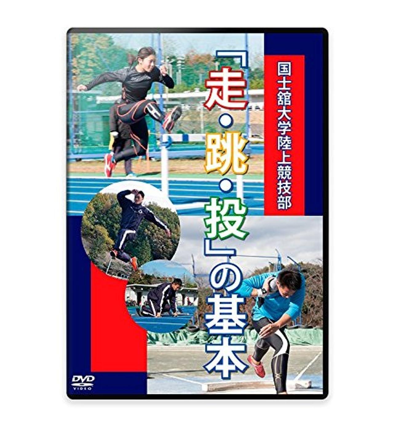 団結する男やもめ不名誉【陸上競技DVD】国士舘大学陸上競技部 「走?跳?投」の基本