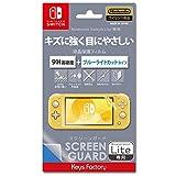 【任天堂ライセンス商品】SCREEN GUARD for Nintendo Switch Lite(9H高硬度+ブルーライトカットタイプ)