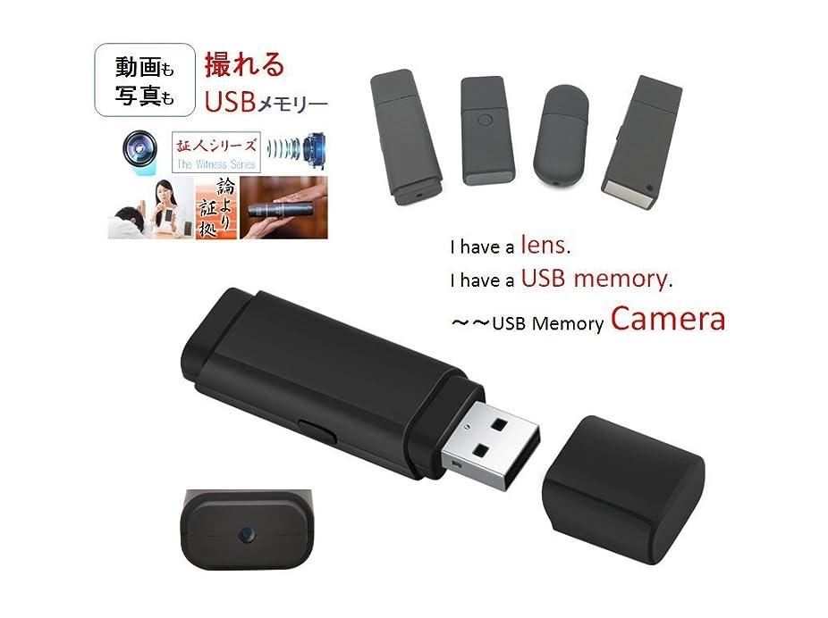 数値意識的政治的動作検知 USBメモリ型 カメラ,CAMXSW 超小型ビデオ 充電しながら撮影機能搭載 スパイ小型防犯カメラ 充電しながら撮影 監視、動画、写真 動作検知機能搭載 動画解像度1280×960pix microSD32G対応