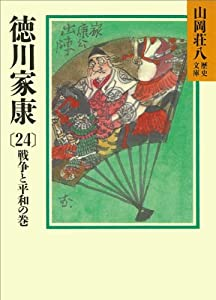 徳川家康 24巻 表紙画像