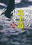 鷗外の「武士道」小説傑作短篇選 (PHP文庫)